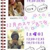 【NOZOMIクラス】【KANAクラス】12月のスケジュールの画像