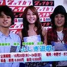 テレビ東京「今夜もドル箱!!」2010.10.19 舞台「ふしぎ遊戯」告知の記事より
