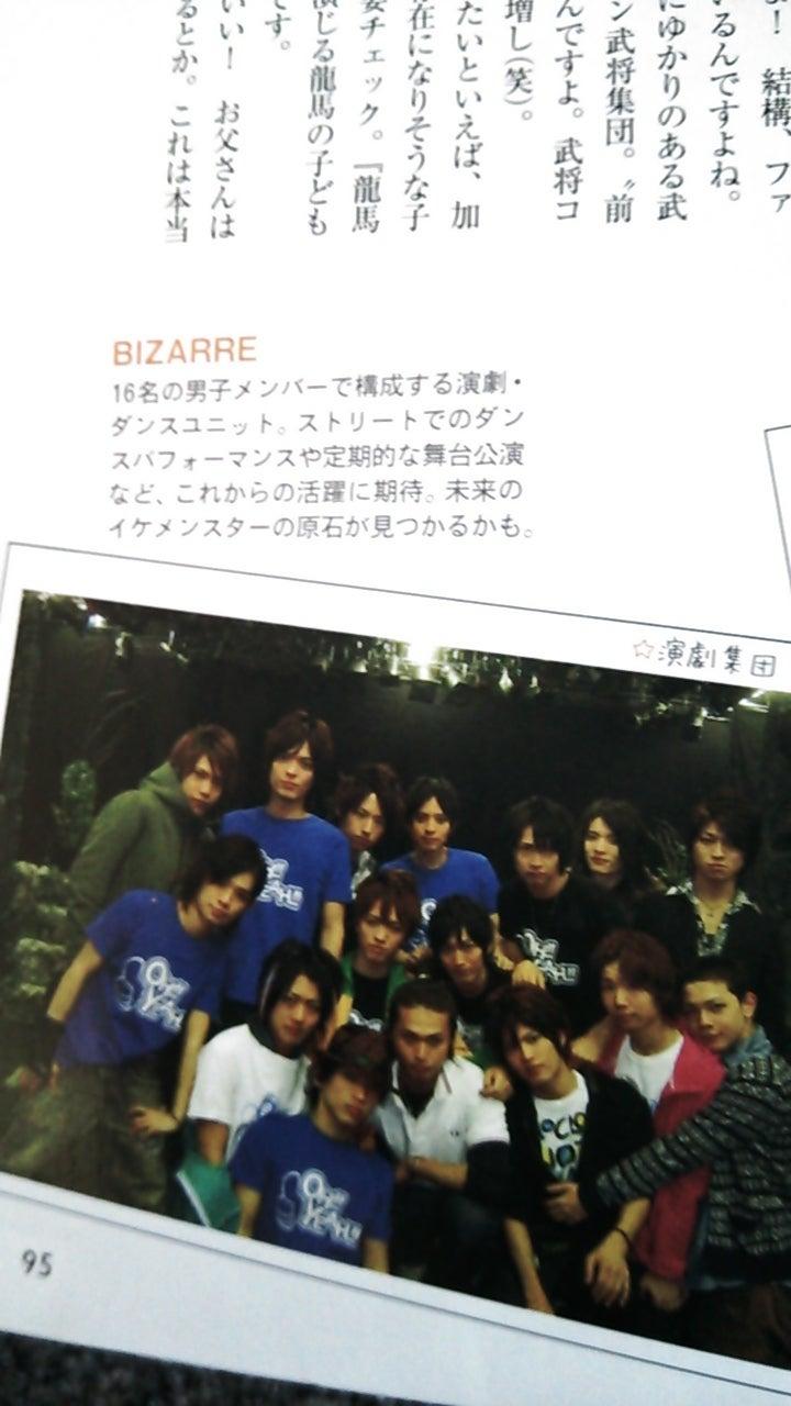 BIZARRE 雑誌「anan」2010.7.21掲載の記事より