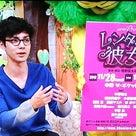 フジテレビ「ごきげんよう」2012.9.17 舞台「レンタル彼女」の記事より