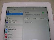 iPadのBluetooth設定