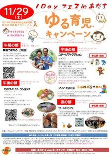ゆる育児「1Dayフェスinあだち」ポスター