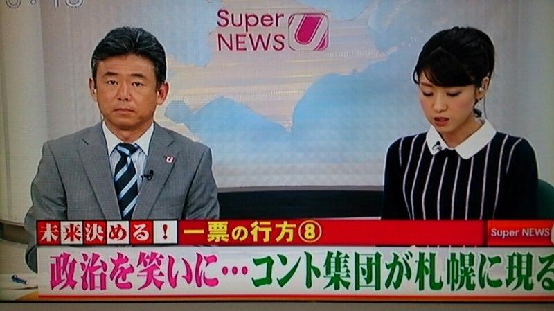 ニュース uhb