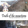 +『Truth of…