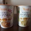 ヴェルデ すっきり美人のスープごはん グリーンカレー風味/トムヤムクン風味の画像