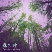 「森の詩」が総合ラン…