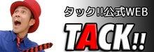 $タック!! officialblog-バナー