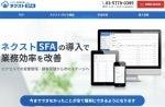 クラウド型営業支援ツール「ネクストSFA」