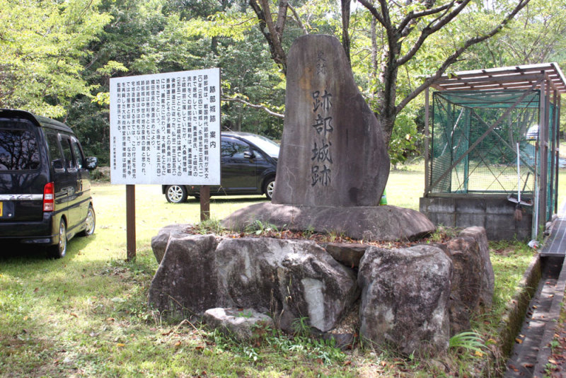 跡部城/②城址碑と説明板