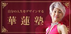 華蓮塾ホームページ