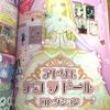 デザインした広告が雑誌『キャラぱふぇ』(KADOKAWA)に掲載の画像