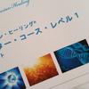 レムリアン・ヒーリング さらにパワーアップ☆ マスター・コース(レベル1)を受講してきましたの画像