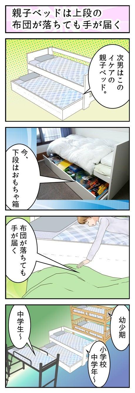 次男が使っているイケアの2段ベッド(親子ベッド)は背が低いので布団が落ちても手が届き便利だという4コマ漫画