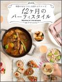 12ヶ月のパーティースタイル ~季節のおもてなし&持ちよりレシピ~