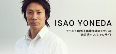 米田功オフィシャルサイト