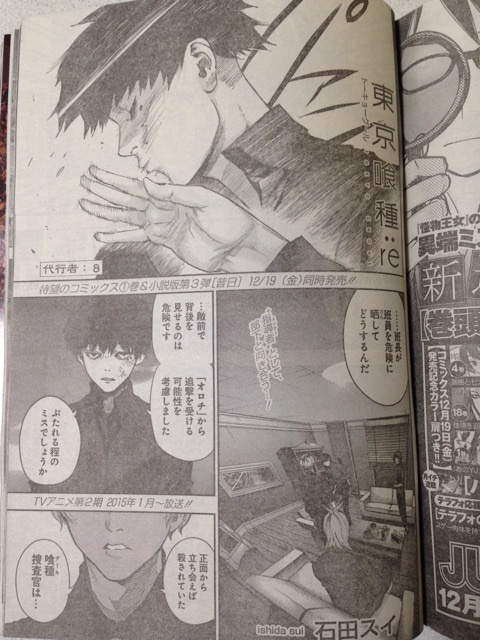 東京喰種:re 8話「代行者」画バレ①