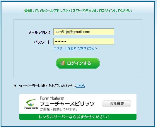 フォームメーラーログイン画面