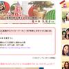 インタビューが掲載されました♪ファミパインタビュー(アムスキャン・ジャパンF&C株式会社様)の画像