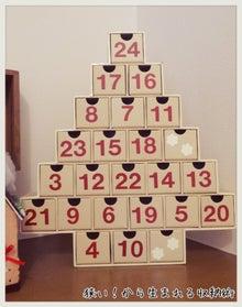 無印のアドベントカレンダーを100均の畜光シールでアレンジ!