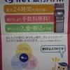【モニプラ】「E-net」グリコ キスミント プレゼント&座談会①の画像
