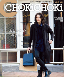 CHOKiCHOKi11月号