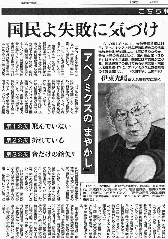 アベノミクスまやかし経済学者伊東光晴氏に聞く_1