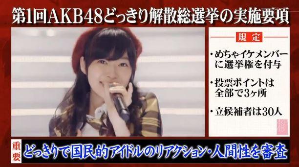 めちゃイケ akb48