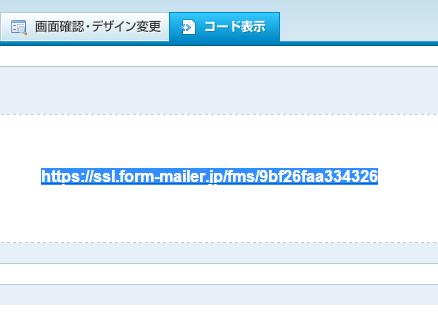 URLを範囲指定する
