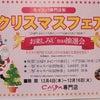 恒例のキャスパクリスマスフェアーの画像