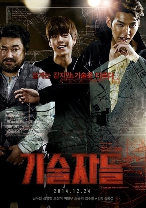 韓国映画『技術者たち』・・・これも興味有りです(*^▽^*)   クッキー ...