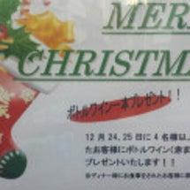 クリスマスイベント!…