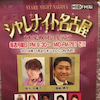 今夜は、MIDFM76.1『 シャレナイト名古屋 』オンエアー♪の画像