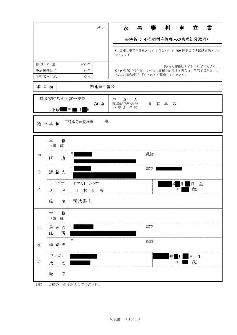 静岡大好き 若手司法書士の日常不在者財産管理人の職務終了