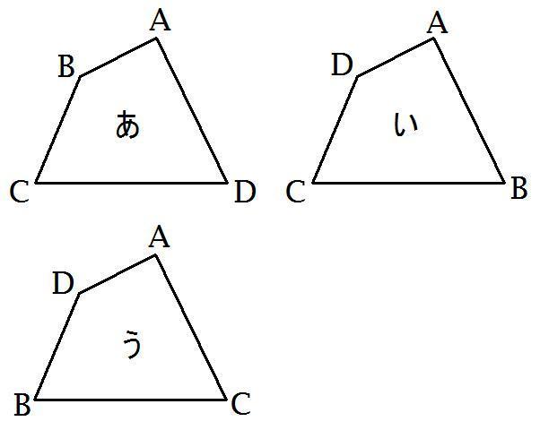 四角形ABCDは何通りあるか