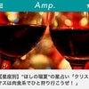 【メディア掲載☆Amp.】にて12星座別クリスマス恋愛アドバイスの記事を書かせて頂きました☆の画像