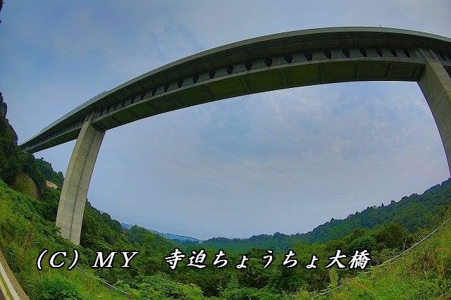 寺迫ちょうちょ大橋(宮崎県日向...
