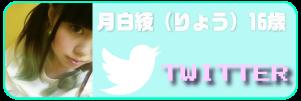月白綾(りょう)TWITTER
