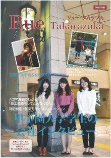 Rue Takarazuka