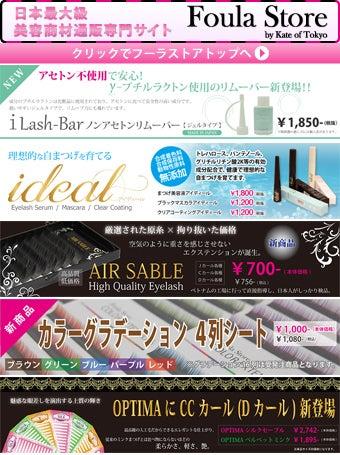 $まつげエクステ・ネイルサロン 渋谷 Foula (フーラ) / 日本最大級のまつげ商材 フーラストア-blogtop