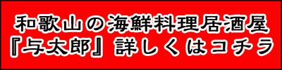 和歌山 海鮮料理居酒屋 与太郎