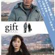 gift DVD 2…