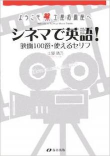 シネマで英語!〜映画100選・使えるセリフ〜