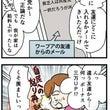 ダメ主婦漫画・第4話…