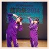 前向祭2014!!の画像