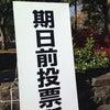 期日前投票☆の画像