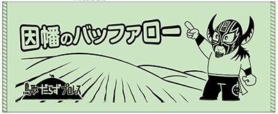 因幡のバッファロー