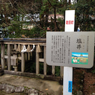 結太朗 # 婚活セミナー # 『須佐神社参拝』最強パワースポット編の記事より
