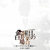 金曜日チラシ完成!!