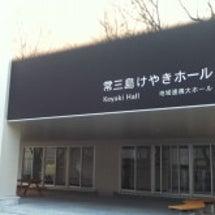 徳島大学けやきホール…