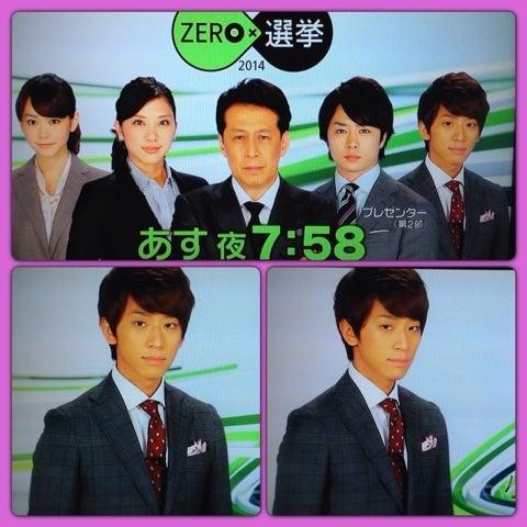 ZERO選挙…本番   心夏のNEWSなブログ☆慶ちゃん❤︎NEWS愛☆